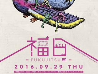 9月29日(木)ワークショップやります。【Song of the Earth RELEASE PROJECT presents  福日 -FUKUJITSU #3-】