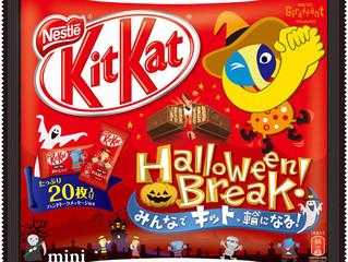 kitkat miniのハロウィンデザインが、今年はジラファンになりました。