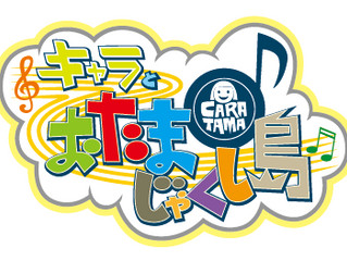 本日12:30~NHK Eテレ「キャラとおたまじゃくし島」スペシャル総集編がEテレ3で放送決定!