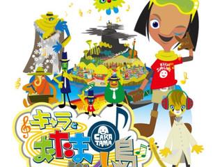 2019年8月31日(土)ベイサイドプレイス博多で「キャラとおたまじゃくし島」バラエティーショーが行われます。