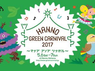 5月6日(土)7日(日)Hanno Green Carnival 2017にワークショップで参加します。