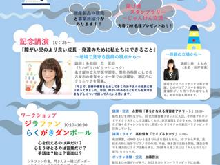 9月30日(日)名古屋 AEONモールみなと ワールドコートにて、落書きワークショップやります。