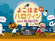 10月26日(土)27日(日)横浜西口ハロウィン2019でらくがきワークショップとライブペインティングをやります。