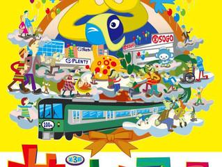 10月9日(月・祝)兵庫県西神地区にて開催されるせいしんフェス」にワークショップ&ライブペインティングで参加します。