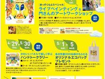 【イベント情報】5月1日(土)ユニモちはら台