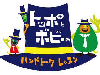 NHK「キャラとおたまじゃくし島」1話のあらすじ解説や、1話に出てくる手話の解説「トッポとボビーのハンドトークレッスン」もはじまりました。