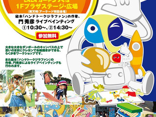 4月2日(日)茨城県つくば市で宇宙をテーマにしたらくがきワークショップやります。