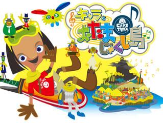 Eテレアニメ「キャラとおたまじゃくし島」本日4月2日(月)午前10:15放送スタートします。
