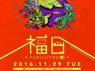 11月29日(火)ワークショップやります。【Song of the Earth RELEASE PROJECT presents  福日 -FUKUJITSU #4-】