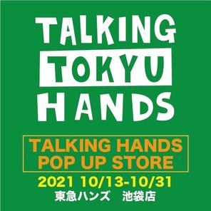 10/13(水)〜10/31(日)【POP UP SHOP情報】東急ハンズ池袋店