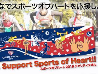 10月11日(金)12日(土)13日(日) Sports of Heart 2019。今年も大分で描きます。