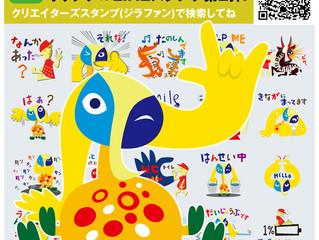 Giraffant(ジラファン) LINEスタンプ第二弾 販売