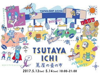 5月13日(土)・14日(日)福岡(志免)でワークショップやります。