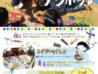 7月29日(土)鳥取県あいサポートアートインフォメーションセンター主催のワークショップ「らくがきダンボール」が決定しました