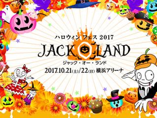 10月21日(土)横浜アリーナで開催されるハロウィンフェス「ジャック・オー・ランド」にワークショップでの参加が決定しました。