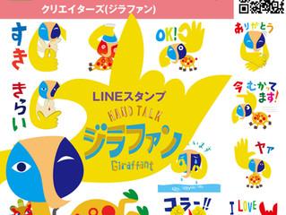 Giraffant(ジラファン) LINEスタンプ販売