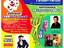 2月9日(日)神戸 新長田ピフレホールにて舞台「街のひとりぼっちたち」をやります。