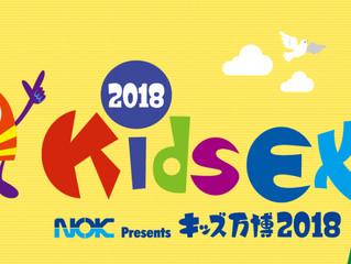 2018年11月3日(土・祝)NOK presents KIDS EXPO ~キッズ万博 2018~にてワークショップを行います。