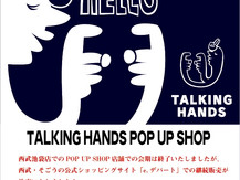 Talking Handsアイテム情報