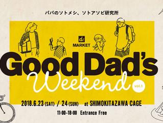 6月23日(土)下北沢で開催される「Good Dad's Weekend vol.1 パパのソトメシ、ソトアソビ研究所」イベントにワークショップで参加します。