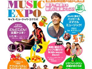 3月4日(日)「KIDS MUSIC EXPO」イベントにワークショプで参加します。