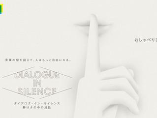 [Dialogue in silence]手話イラストデザインで参加しています。