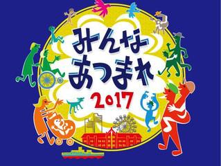 10月22(日)横浜赤レンガ倉庫でワークショップが決定しました。