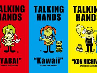 TALKING HANDSの公式サイトが出来ました。