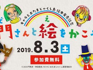 8月3日(土)福岡のベイサイドプレイスでらくがきワークショップやります。