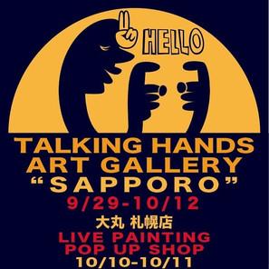9/29(水)〜10/12(火) 大丸札幌店 でのアート展示が決定いたしました