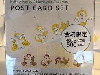 門秀彦×[ダイアログ・イン・サイレンス] ポストカードセット販売中