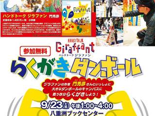 9月23日(土・祝)横浜市上大岡でインストアワークショップが決定しました。