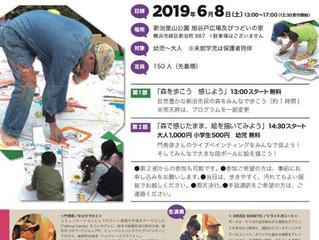 6月8日(土)横浜市新治里山公園でみんなでらくがきワークショップやります。