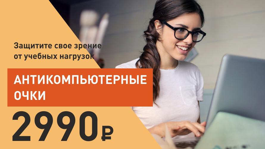 нтикомпьютерные очки по уникальной цене: 2990 руб