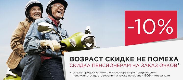 пенсионеры121_915х400(смотри).jpg