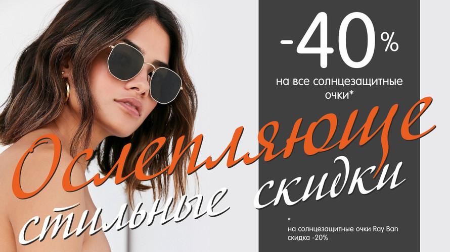 Распродажа солнцезащитных очков