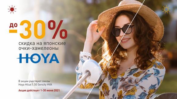 Весь июнь - скидки на фотохромные очки 30%!