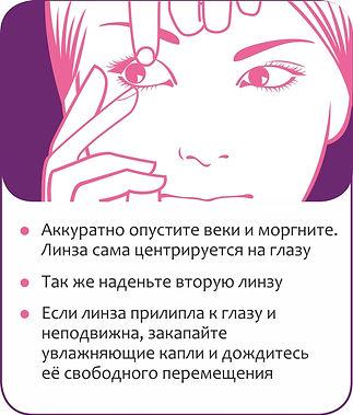 инструкция_dinavue_04.jpg