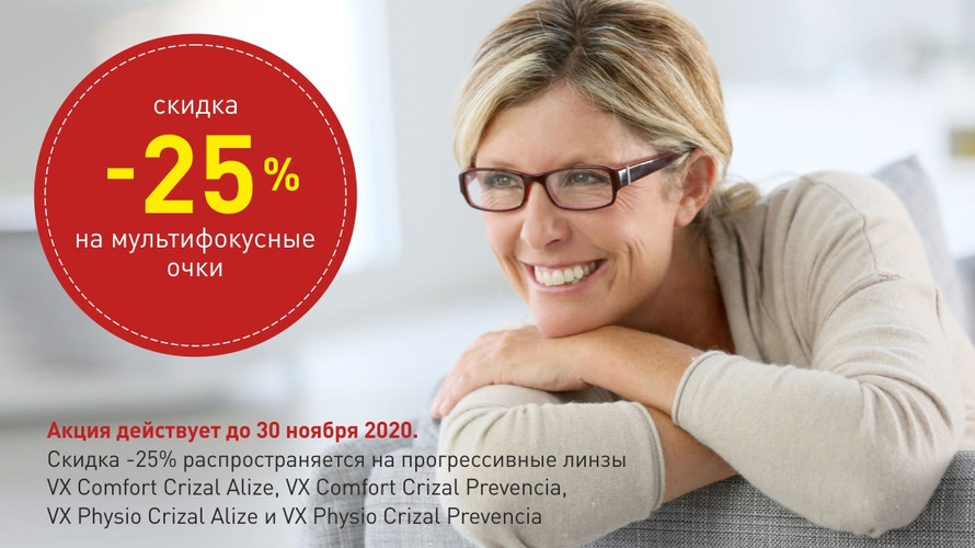 СКИДКА 25% мультифокусные линзы Comfort и Phisio!