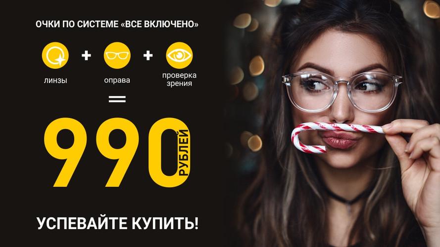 Очки с антибликом за 990 рублей!