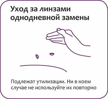 инструкция_dinavue_08.jpg
