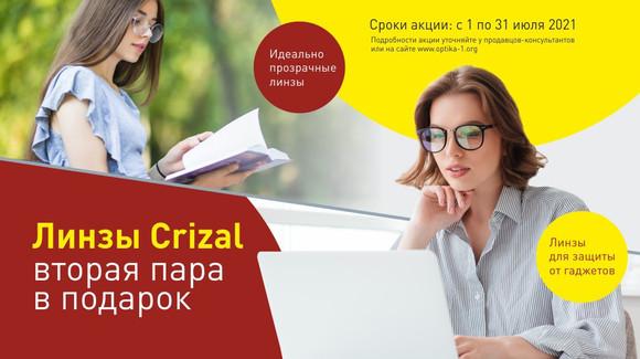 Очковые линзы Crizal — здоровье ваших глаз!