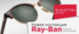 RayBan_915х400.jpg