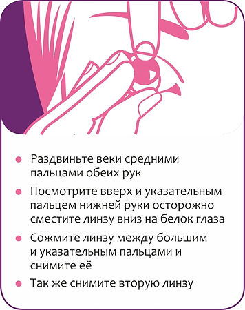 инструкция_dinavue_06.jpg