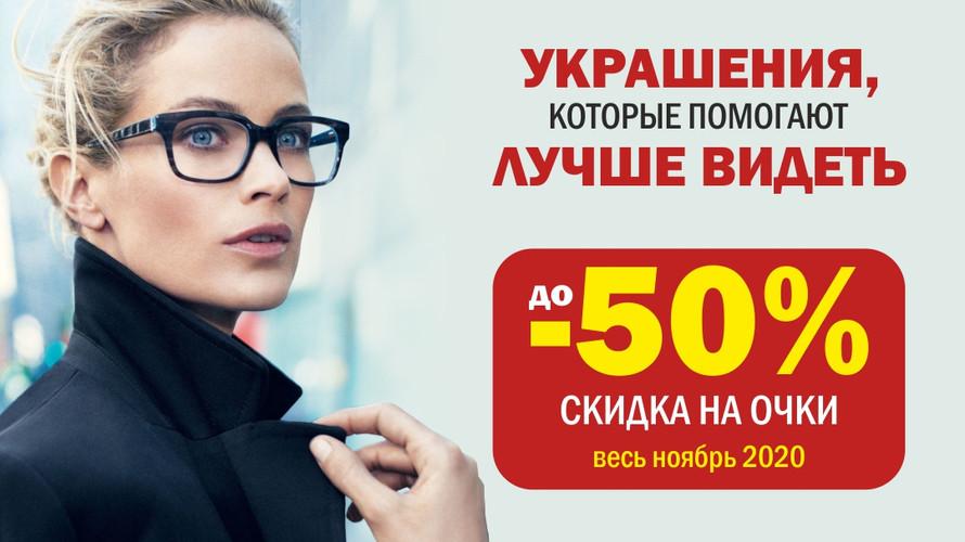 РАСПРОДАЖА брендовых оправ! Скидки до 50%