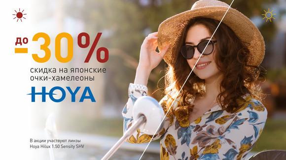 Весь июль - скидки на фотохромные очки 30%!
