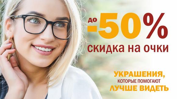 Летняя распродажа в Оптике №1