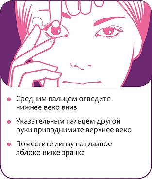 инструкция_dinavue_03.jpg