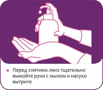 инструкция_dinavue_05.jpg