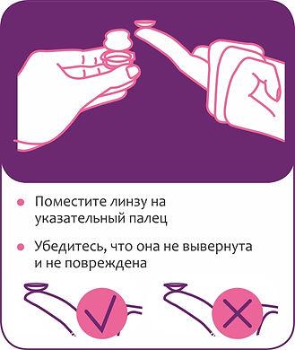 инструкция_dinavue_02.jpg